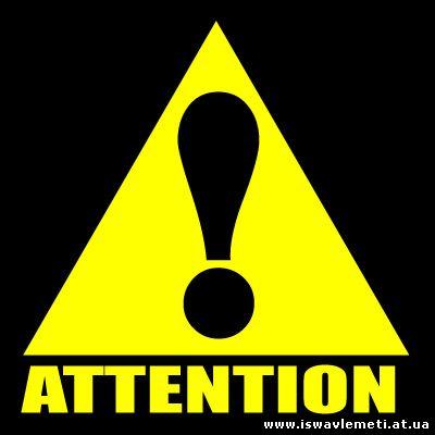 ყურადღება ! ! !