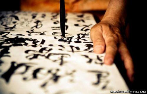 """""""არ არსებობს ისეთი დაავადება, რომლის მკურნალობაც კალიგრაფიით არ იქნება შესაძლებელი"""" - რა გავლენას ახდენს კალიგრაფია ადამიანზე"""