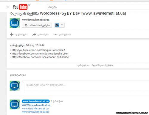 Youtube-ს პატარა საიდუმლო