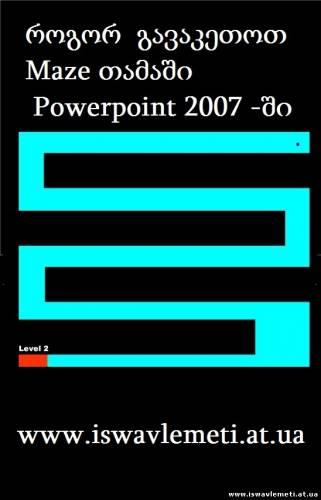 Maze თამაშის შექმნა Powerpoint 2007-ში
